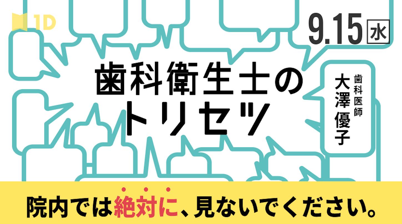 歯科衛生士のトリセツ(大澤 優子)