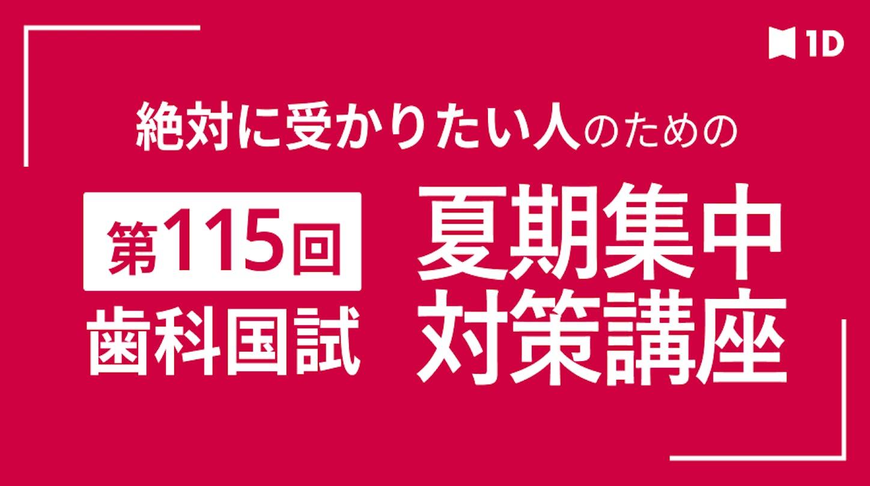 【第115回歯科国試】絶対に受かりたい人のための夏期集中対策講座(dentalkokushi)