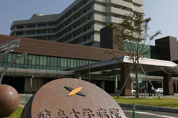 病院 岐阜 大学